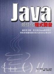 Java 最佳化程式開發-cover