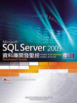 SQL Server 2005 資料庫開發聖經-cover