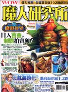 魔人研究所 No.2-cover