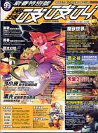 網路遊戲密技吱吱叫 2006 新春特別號-cover