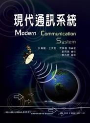 現代通訊系統-cover