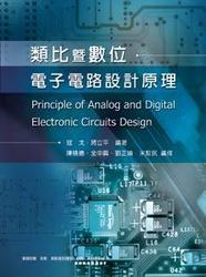 類比暨數位電子電路設計原理-cover