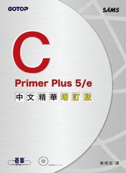 C Primer Plus, 5/e 中文精華增訂版-cover