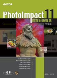 PhotoImpact 11 中文版網頁影像寶典-cover