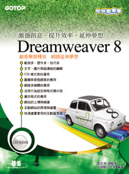 快快樂樂學 Dreamweaver 8-cover