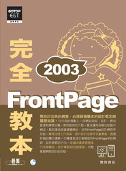 FrontPage 2003 完全教本-cover