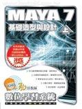 私房教師 MAYA 7 基礎造型與設計(上)數位學習教材-cover