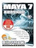 私房教師 MAYA 7 基礎造型與設計(下)數位學習系統-cover