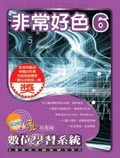 私房教師非常好色 6 數位學習系統-cover