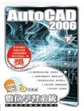 私房教師 AutoCAD 2006(下)數位學習系統-cover