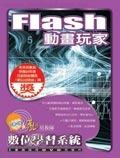私房教師 Flash 動畫玩家數位學習系統-cover