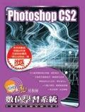 私房教師 Photoshop CS2 數位學習系統-cover