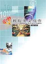 科技英文寫作(修訂版)-cover