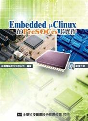 Embedded μClinux 在 PreSOCes 上實作 (修訂版)-cover