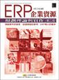 ERP 企業資源規劃理論與實作, 2/e-cover