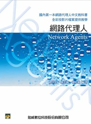 網路代理人 (Network Agents)-cover