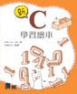 新 C 學習繪本-cover