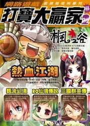 網路遊戲密技吱吱叫特刊-打寶大贏家-cover