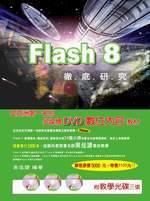 Flash 8 教學範本-徹底研究-cover