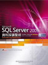 SQL Server 2005 資料採礦聖經-cover