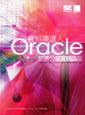 Oracle 資料庫達人經驗分享實務講座-cover