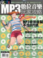 MP3 數位音樂玩家攻略