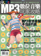 MP3 數位音樂玩家攻略-cover