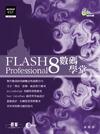 Flash Professional 8 數碼學堂-cover