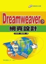 Dreamweaver 8 網頁設計-cover