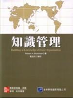 知識管理 (Building a Knowledge-Driven Organization)-cover
