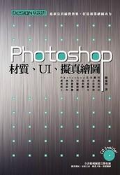 Design!玩設計─Photoshop 材質、UI、擬真繪圖-cover