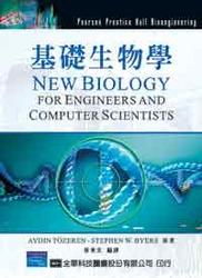 基礎生物學 (New Biology for Engineers and Computer Scientists)-cover