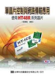 單晶片控制與網路傳輸應用 ─ 使用 HT48R 系列晶片-cover