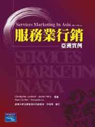 服務業行銷─亞洲實例 (Service Marketing in Asia, 2/e)