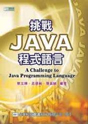 挑戰 Java 程式語言-cover