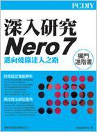 PC DIY 深入研究 Nero 7-cover