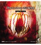 Photoshop 設計師聖經-藝術創作篇-cover