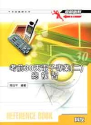 考前 30 天電子專業(二)總復習, 2/e-cover