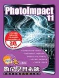 私房教師 PhotoImpact 11 數位學習系統-cover