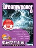 私房教師 Dreamwerver 8 數位學習系統-cover