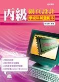 丙級網頁設計學術科解題範本-cover