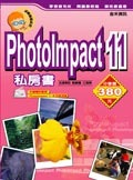 PhotoImpact 11 私房書-cover