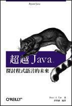 超越 Java:探討程式語言的未來 (Beyond Java)-cover