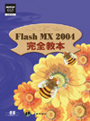 Flash MX 2004 完全教本