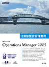 Microsoft Operations Manager 2005 IT 智慧整合管理實務-cover