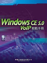 Windows CE 5.0 VoIP 教戰手冊-cover