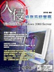 入侵偵測系統實務 WinSnort for Windows 2003 Server-cover