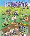 計算機網路實驗-cover