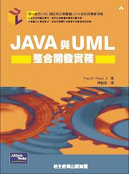 Java 與 UML 整合開發實務 (Developing Application with Java and UML)-cover
