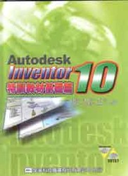 Autodesk Inventor 10 特訓教材基礎篇-cover
